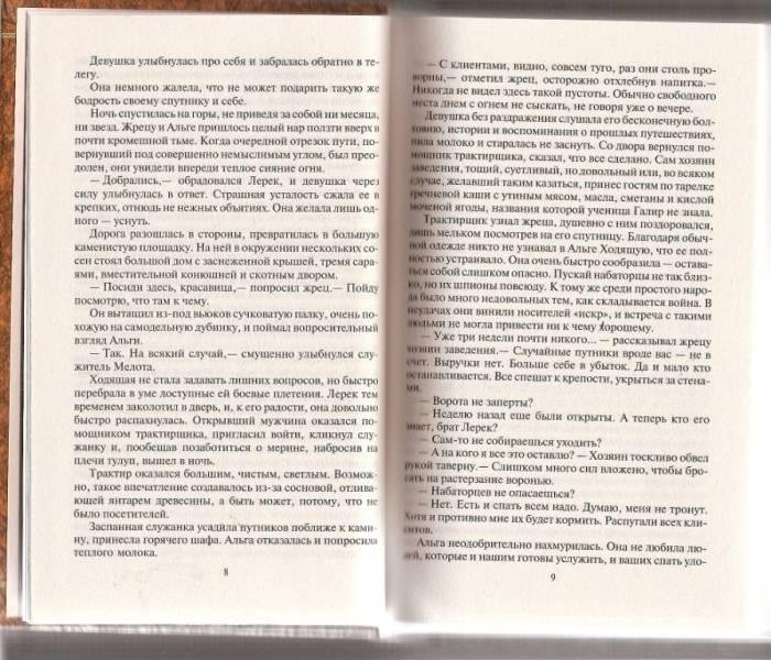 Иллюстрация 9 из 11 для Искра и ветер - Алексей Пехов | Лабиринт - книги. Источник: Печорина  Александра Игоревна