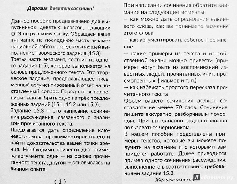 Все эссе по русскому языку 7243