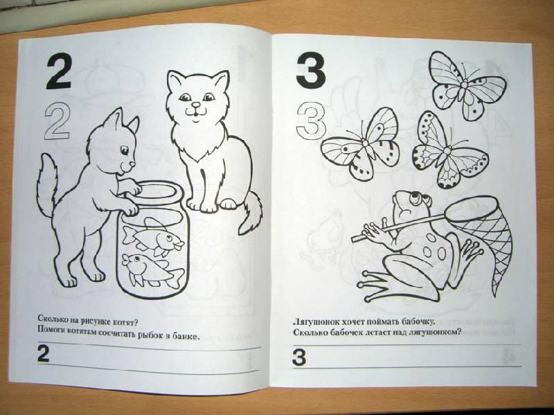 Картинки с цифрой пять для книжки малышки