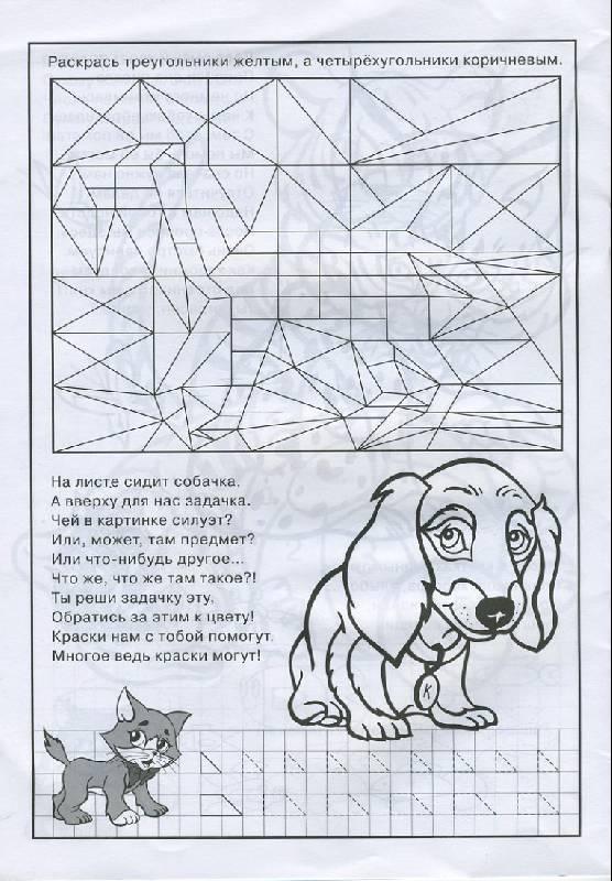 Иллюстрация 1 из 10 для Раскраска. Игры, прописи (щенок) - Полярный, Никольская   Лабиринт - книги. Источник: Pallada
