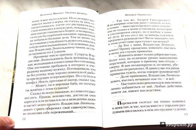 Иллюстрация 7 из 10 для Пасынки времени - Валентин Махонин | Лабиринт - книги. Источник: Полецкая  Яна