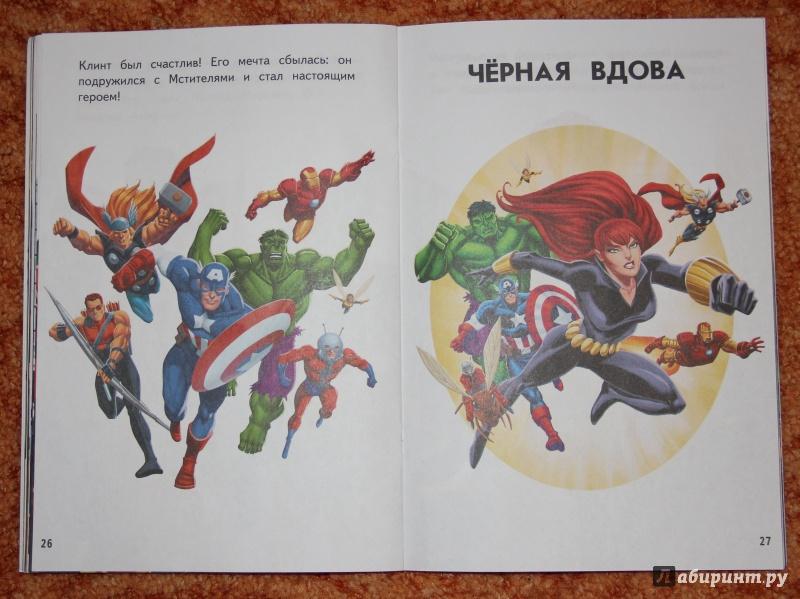 Иллюстрация 6 из 8 для Мстители. Шаг 3. Новые герои | Лабиринт - книги. Источник: Люблю_пирожки