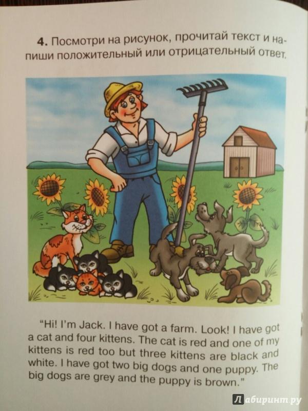Иллюстрация 8 из 18 для Английские упражнения в картинках. 1 год обучения - Алевтина Илюшкина | Лабиринт - книги. Источник: Aigul