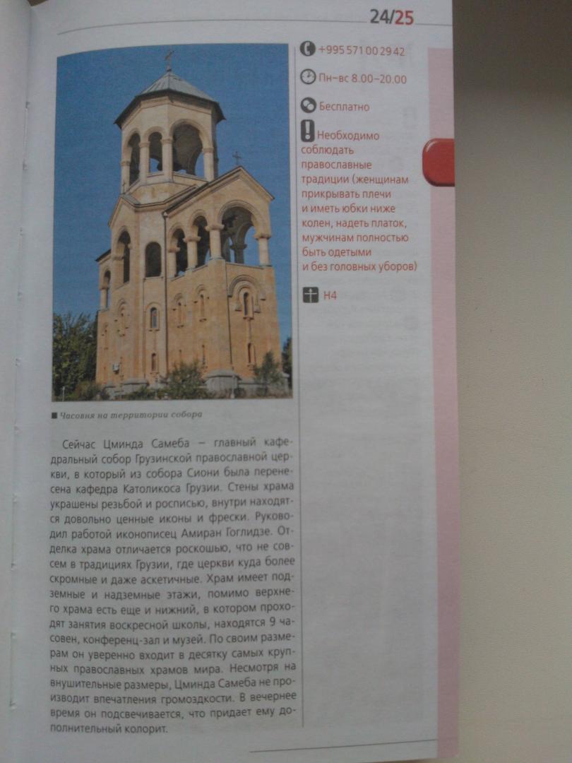 Иллюстрация 5 из 12 для Грузия - Дмитрий Кульков | Лабиринт - книги. Источник: Каркарина  Татьяна