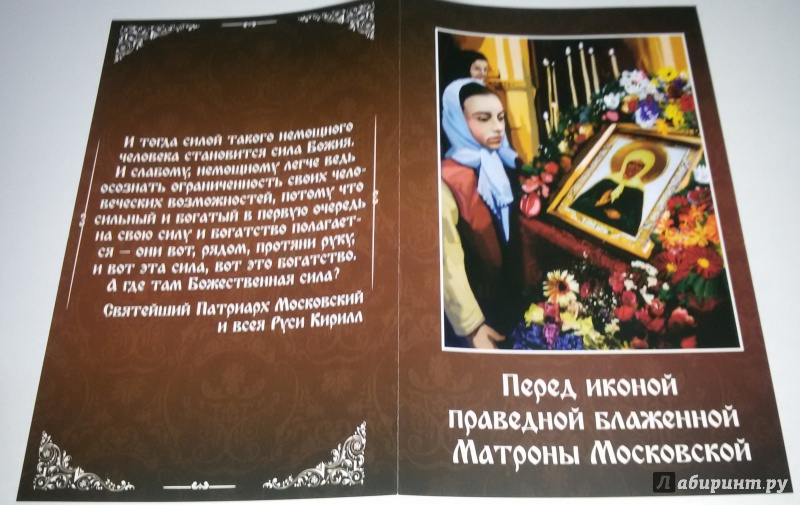 Иллюстрация 13 из 31 для Молитвенная помощь блаженной Матроны Московской (набор открыток)   Лабиринт - книги. Источник: анна