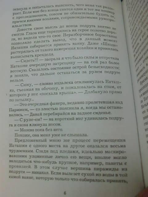 Иллюстрация 4 из 5 для Круиз по лишним проблемам - Валентина Андреева | Лабиринт - книги. Источник: lettrice