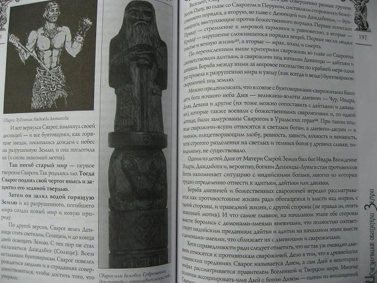 Иллюстрация 8 из 9 для Исчезнувшие обитатели Земли - Александр Колтыпин | Лабиринт - книги. Источник: Krofa