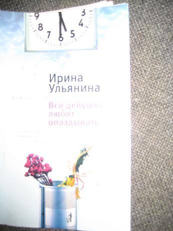 Иллюстрация 1 из 3 для Все девушки любят опаздывать - Ирина Ульянина   Лабиринт - книги. Источник: kitteyn