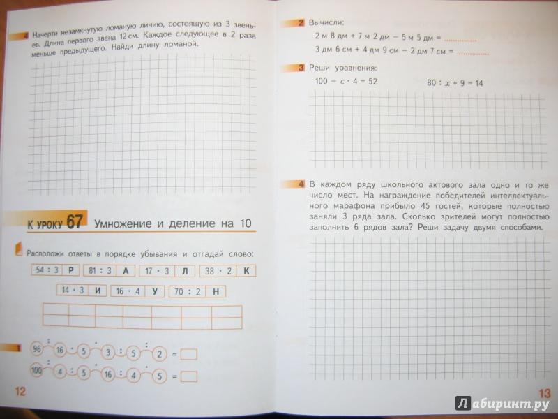 Иллюстрация 6 из 13 для Математика. 3 класс. Рабочая тетрадь № 3. ФГОС - Гейдман, Мишарина, Зверева   Лабиринт - книги. Источник: RoMamka