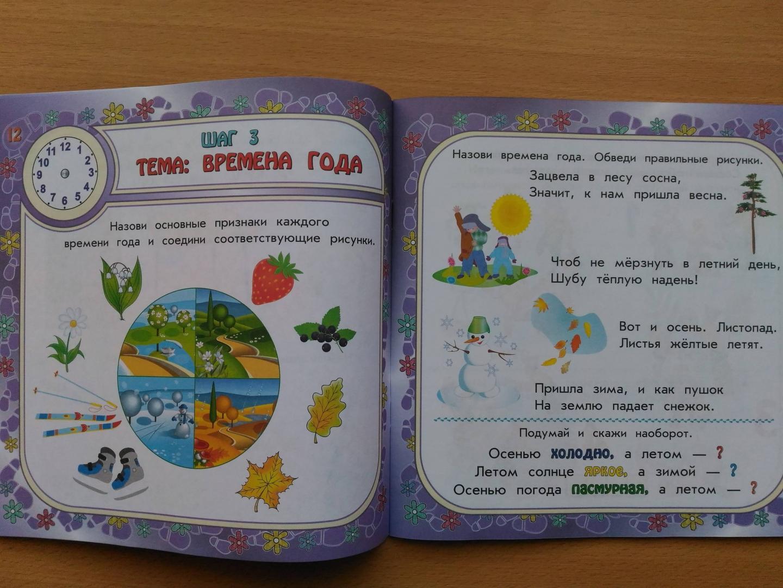 Иллюстрация 13 из 15 для Развиваем речь. 100 шагов к школе - Юлия Турчина   Лабиринт - книги. Источник: Катрин7