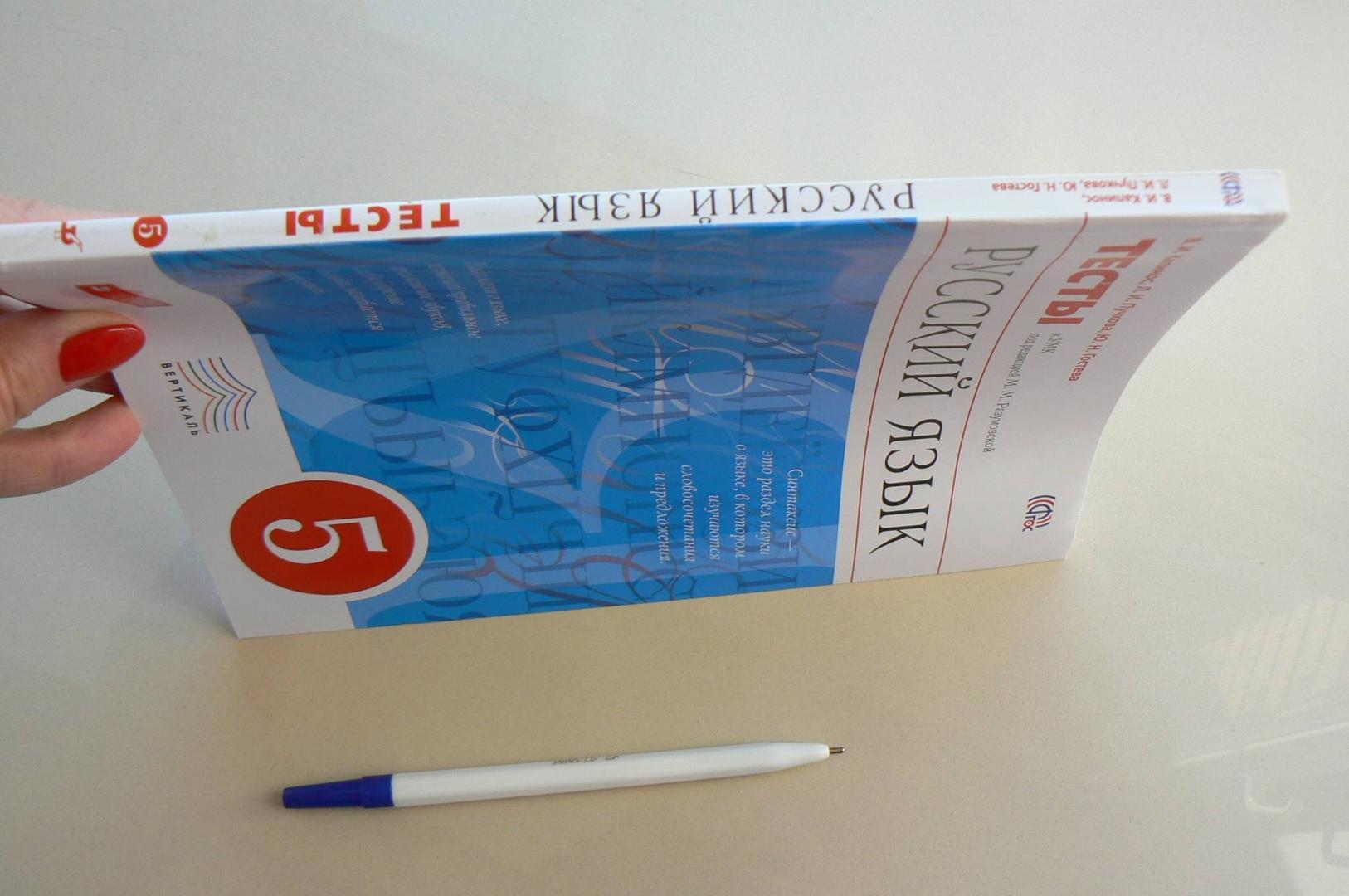 Иллюстрация 2 из 6 для Русский язык. 5 класс. Тесты. ФГОС - Капинос, Пучкова, Гостева | Лабиринт - книги. Источник: Лидия
