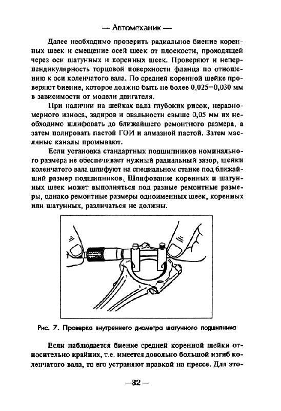 Иллюстрация 8 из 9 для Автомеханик | Лабиринт - книги. Источник: Анна Викторовна