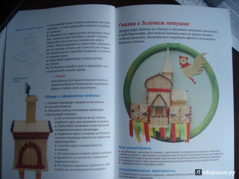 Иллюстрация 6 из 12 для Поделки из спичек по мотивам любимых сказок - Зайцева, Дубасова   Лабиринт - книги. Источник: Мещерякова  Инна