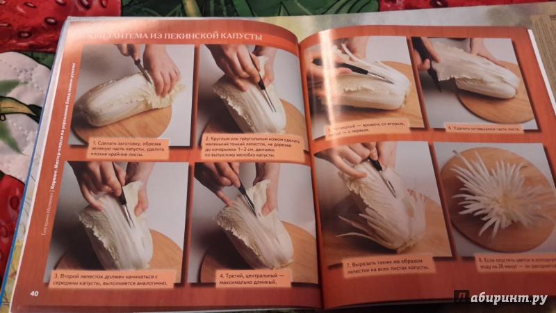 Иллюстрация 6 из 12 для Карвинг: мастер-классы по украшению блюд своими руками - Екатерина Матвеева   Лабиринт - книги. Источник: Марина мама