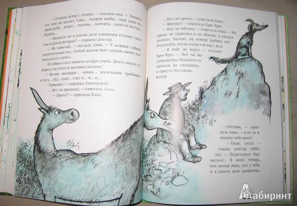 Иллюстрация 26 из 65 для Доктор Айболит - Корней Чуковский | Лабиринт - книги. Источник: brrrr