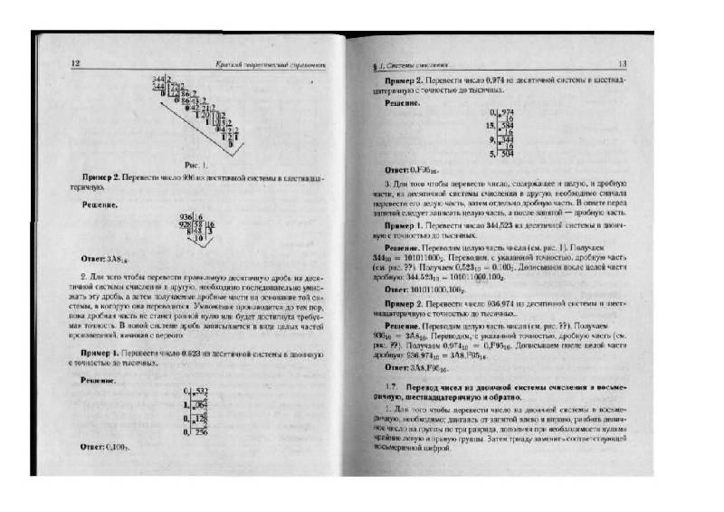 Иллюстрация 3 из 9 для Информатика и ИКТ. 10-11 классы. Тематические тесты. Подготовка к ЕГЭ - Евич, Кулабухов, Ковалевская   Лабиринт - книги. Источник: Юта
