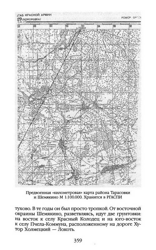 Иллюстрация 22 из 50 для Самая запретная книга о Второй Мировой - Сергей Веревкин | Лабиринт - книги. Источник: Ялина