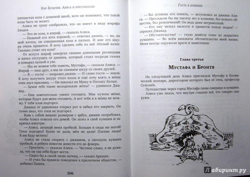 Иллюстрация 45 из 48 для Алиса и крестоносцы - Кир Булычев | Лабиринт - книги. Источник: Соловьев  Владимир
