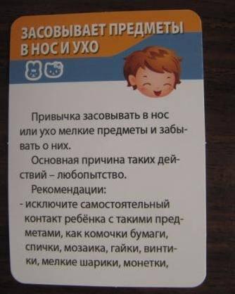 Иллюстрация 14 из 15 для Вредные привычки. 3-10 лет. 50 способов борьбы с ними. 50 карточек | Лабиринт - книги. Источник: Paola=