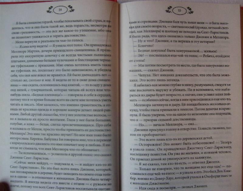 Иллюстрация 9 из 9 для Легенда о седьмой деве. Том 1 - Виктория Холт | Лабиринт - книги. Источник: Laki