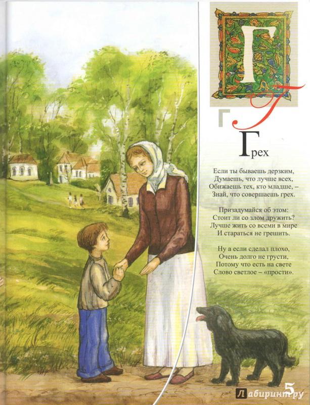 Православная азбука для детей картинки