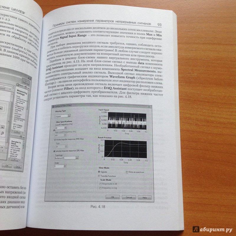 Иллюстрация 5 из 6 для LabVIEW. Практический курс для инженеров и разработчиков - Юрий Магда | Лабиринт - книги. Источник: @СеребряноеТысячелетие
