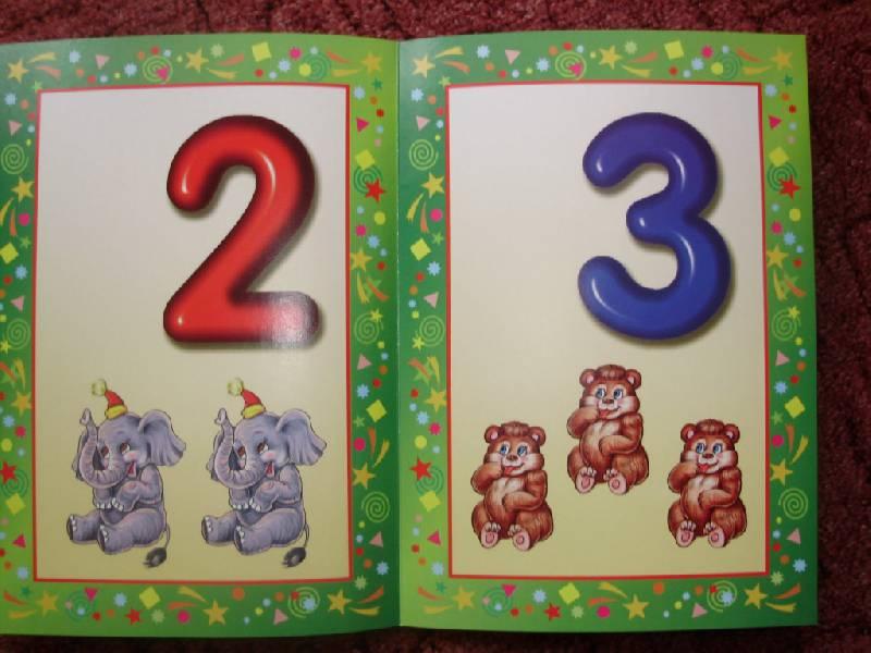 Иллюстрация 4 из 7 для Цифры. Демонстрационный материал | Лабиринт - книги. Источник: Диковинка