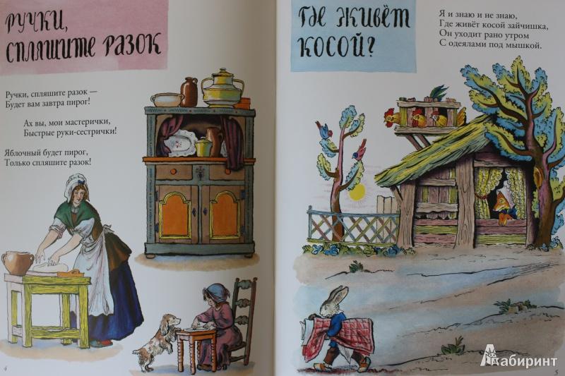 Иллюстрация 4 из 44 для Сюзон и мотылек. Французские народные песенки | Лабиринт - книги. Источник: so-vanille