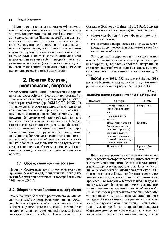 Иллюстрация 14 из 17 для Клиническая психология и психотерапия - Майнрад Перре | Лабиринт - книги. Источник: Danon