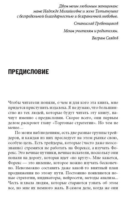 Иллюстрация 1 из 5 для Как делать деньги на рынке Forex - Гребенщиков, Саядов | Лабиринт - книги. Источник: Joker