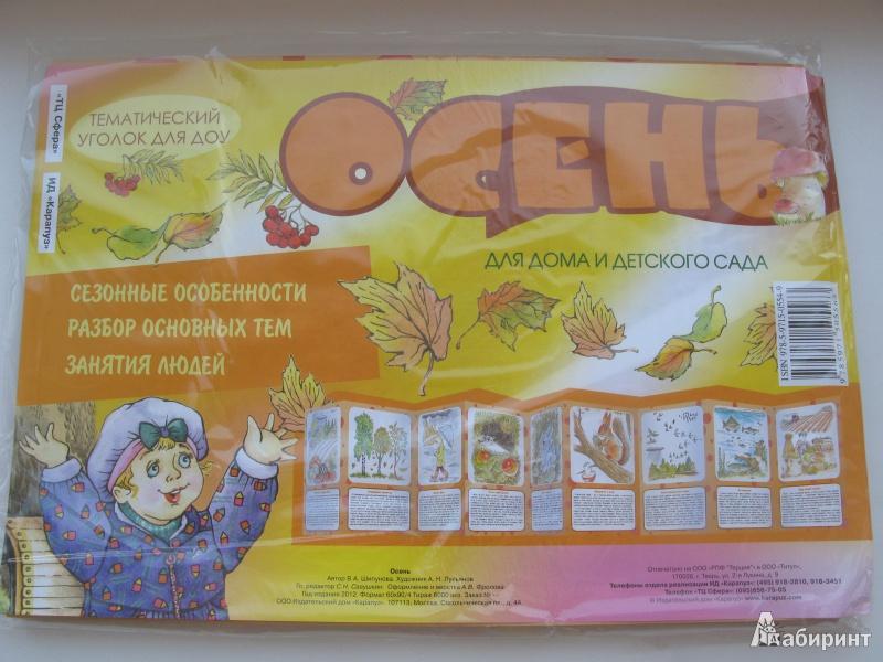 Иллюстрация 1 из 9 для Осень (ширмочка) - Вера Шипунова | Лабиринт - книги. Источник: Изобретатель Пин