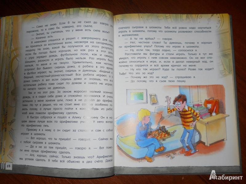 Иллюстрация 16 из 36 для Открой книгу! Витя Малеев в школе и дома - Николай Носов   Лабиринт - книги. Источник: maaiys