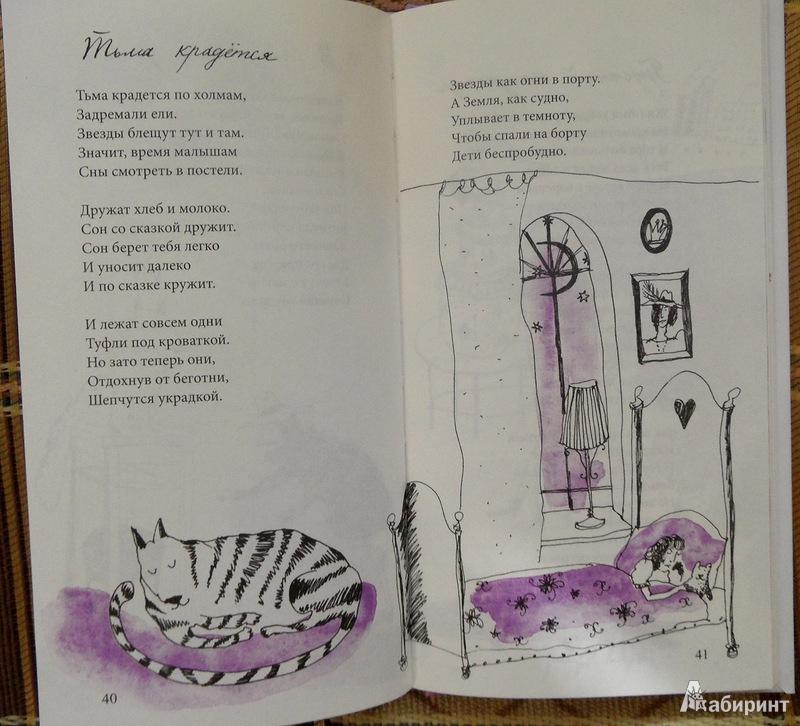 Иллюстрация 6 из 44 для Грустный кондитер | Лабиринт - книги. Источник: Maxima