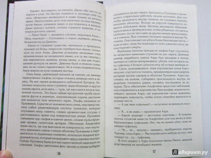 Иллюстрация 11 из 32 для Заклятие эльфов. Нижняя дорога - Даниэль Кирк | Лабиринт - книги. Источник: Ермакова Юлия