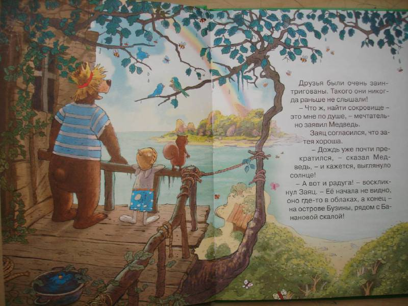 Иллюстрация 13 из 48 для Сокровище Острова Бузины - Валько   Лабиринт - книги. Источник: Сорокина  Лариса