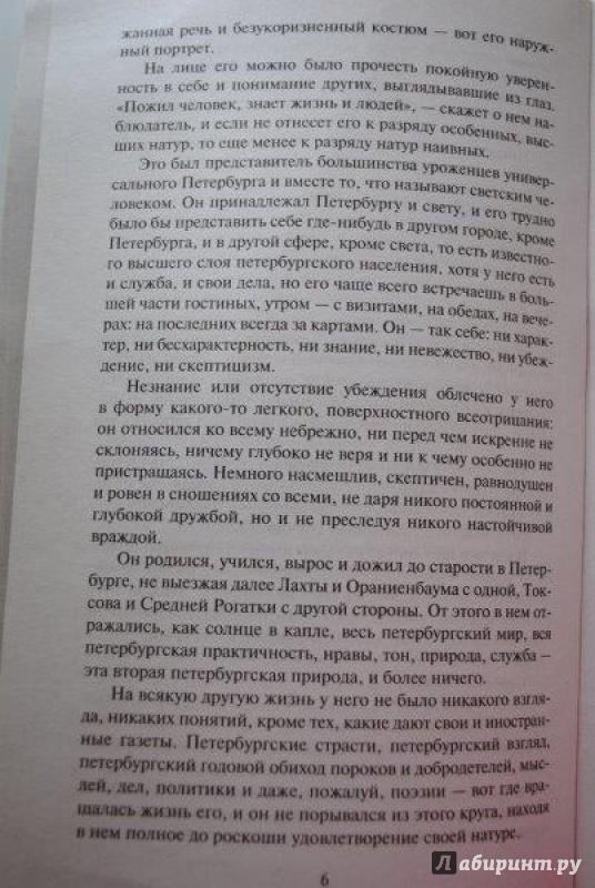Иллюстрация 7 из 18 для Обрыв - Иван Гончаров | Лабиринт - книги. Источник: bamboo