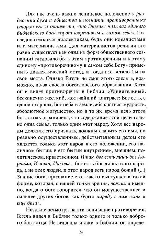 Иллюстрация 8 из 15 для Евангелие от Маркса - Анна Бусел   Лабиринт - книги. Источник: Юта