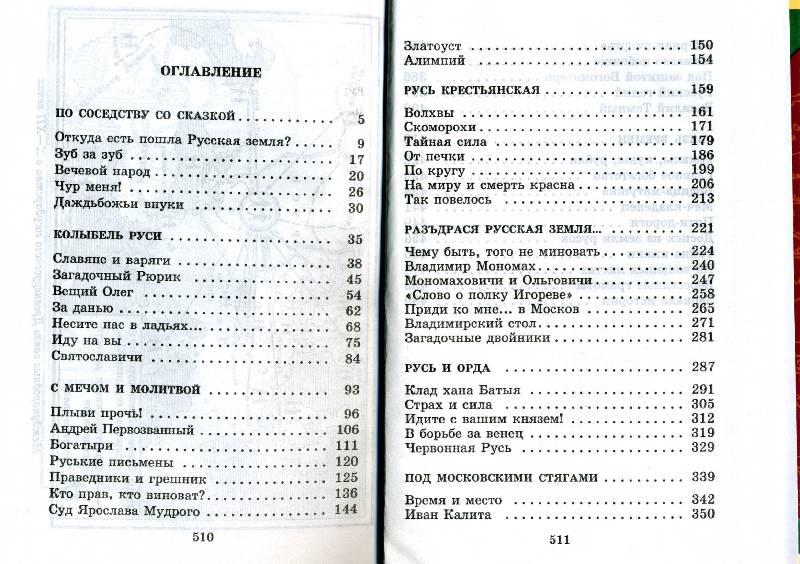 Иллюстрация 1 из 22 для Тайны Древней Руси - Владимир Соловьев | Лабиринт - книги. Источник: РИВА