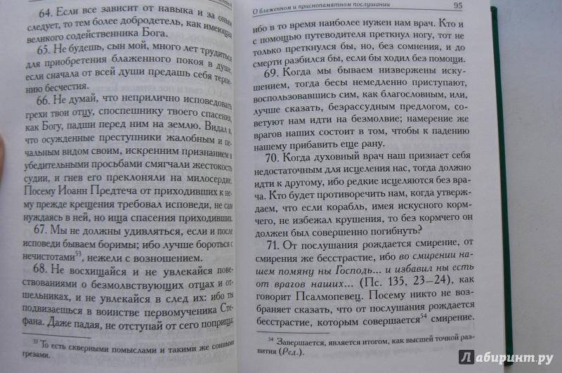 Иллюстрация 28 из 29 для Лествица - Иоанн Преподобный | Лабиринт - книги. Источник: Марина