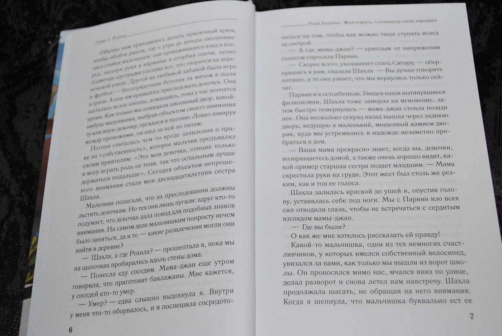Иллюстрация 19 из 33 для Жемчужина, сломавшая свою раковину - Надя Хашими   Лабиринт - книги. Источник: Нади