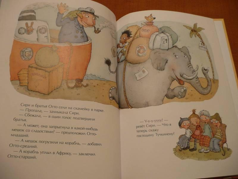 Иллюстрация 16 из 25 для Сири и Радость с третьего этажа - Нопола, Линдман   Лабиринт - книги. Источник: КалинаМалина