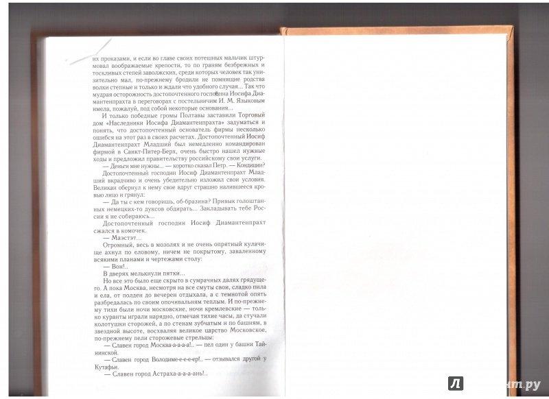 Иллюстрация 12 из 18 для Казаки (Степан Разин): Роман - Иван Наживин   Лабиринт - книги. Источник: Скоков  Сергей