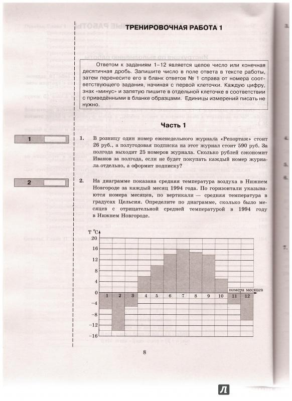 Решение задач по геометрии егэ 2016 циклические задачи их алгоритм и решение