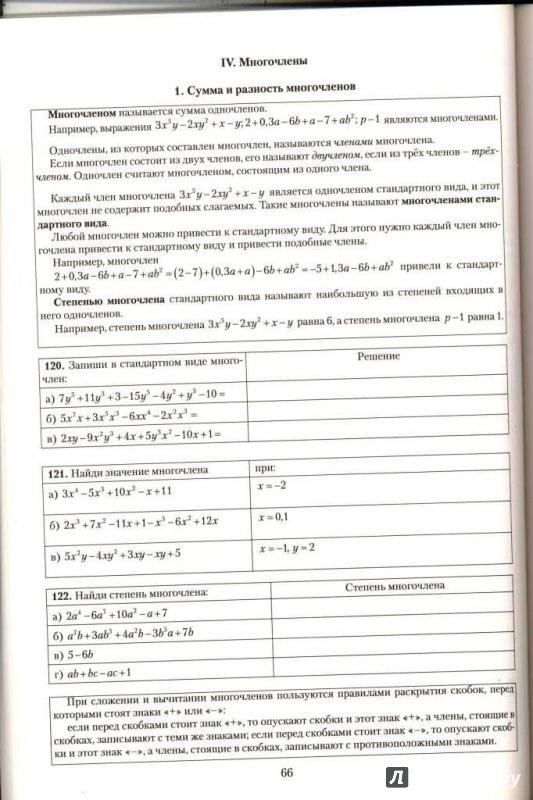 Иллюстрация 7 из 8 для Алгебра. 7 класс. Практикум. Готовимся к ГИА. Учебное пособие - Лариса Крайнева | Лабиринт - книги. Источник: Елена Весна