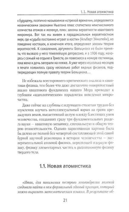 Иллюстрация 7 из 7 для Великая квантовая революция - Олег Фейгин | Лабиринт - книги. Источник: Золотая рыбка