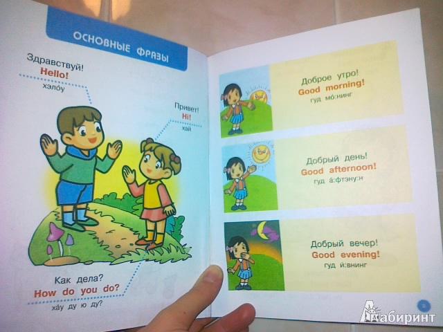 Иллюстрация 4 из 9 для Английский для самых маленьких в картинках | Лабиринт - книги. Источник: Нуги