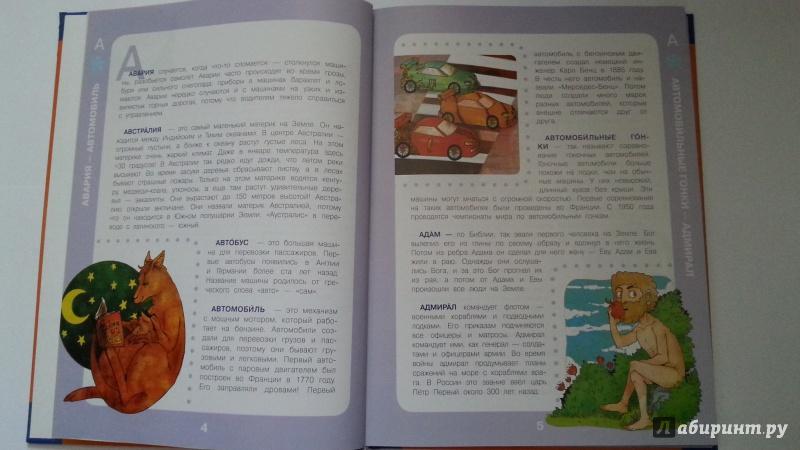 Иллюстрация 9 из 16 для Большой энциклопедический словарь для детей - Ирина Гуркова | Лабиринт - книги. Источник: Jesse