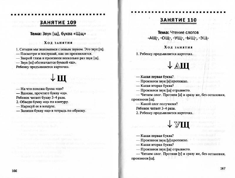 Иллюстрация 37 из 42 для Учим чтению, играя: пособие для родителей - Зинаида Бекшиева | Лабиринт - книги. Источник: Росинка