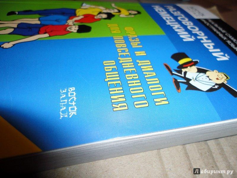 Иллюстрация 3 из 11 для Разговорный немецкий. Фразы и диалоги для повседневного общения. Начальный уровень - Олег Кун   Лабиринт - книги. Источник: blackbunny33