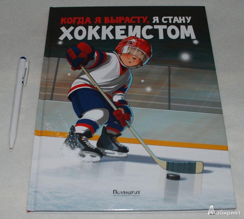 видны поздравления с днем рождения юного хоккеиста короткое меня был примером